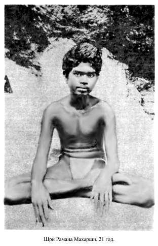 Шри Рамана  21 год